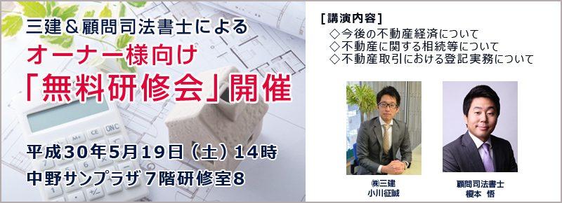 三建&顧問弁護士によるオーナー様向け無料研修会