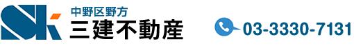 野方 不動産(賃貸・売買・管理業務・不動産鑑定)【三建不動産】